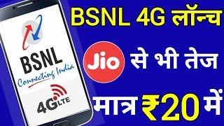 Reliance Jio 4G Speed से भी तेज BSNL 4G ,केवल 20 रुपये में | BSNL 4G USIM PRICE & SpeedTest