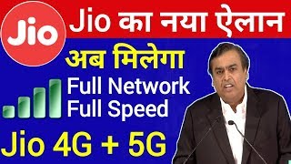 Jio का नया ऐलान Jio 5G & Jio 4G Network improve, Now get full 4G+ Speed in Jio 4G indoor Coverage