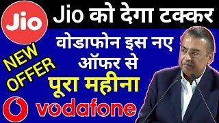 Jio Vs Vodafone : वोडाफोन ने दिया अनलिमिटेड प्लान सस्ते में । Vodafone New Unlimited Plan