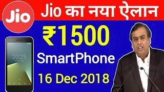 Jio का नया ऐलान | Reliance Jio Smartphone Rs.1500 | जियो स्मार्टफ़ोन केवल ₹1500 में
