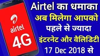 Airtel ने दिया Jio को टक्कर | पहले से ज्यादा इंटरनेट और वैलिडिटी मिलेगा | Airtel Revised 199 plan