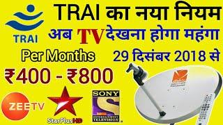 1 जनवरी 2019 से TV पर लागू होंगे ये नियम | Trai New Rules For Dth And Cable TV | PM modi govt news