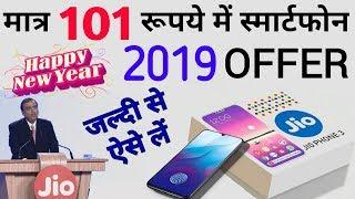 1 जनवरी 2019 से पहले आया नया ऑफर मात्र ₹101 में स्मार्टफोन और साथ में जियो का ऑफर
