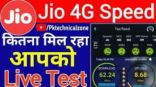 Jio 4G Speed : Live Test कितना मिल रहा है How to Increase Jio 4G Speed ? By Pk Technical Zone