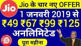 Jio 4 New Plans : 1 जनवरी से जियो के 4 सस्ते प्लान | jio news today, jio happy new year offer 2019