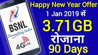 Jio Happy New Year Offer 2019 के बाद आया Bsnl की और से भी Happy New Year Offer   रोजाना 3.71GB