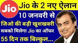 जियो ग्राहकों के लिए 2 बड़ी खुशखबरी | 10 जनवरी से 55 दिन तक बिल्कुल.. | Jio news today offer