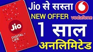 Jio vs Vodafone : Jio को टक्कर देगा Vodafone अपने इस प्लान से 1 साल अनलिमिटेड | Vodafone New Offer