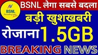 Jio Vs Bsnl : BSNL लेगी सबसे बदला | BSNL Launch by New Offer रोजाना 1.5 GB DATA