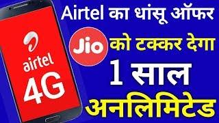 Jio Vs Airtel : Airtel ने दिया जिओ जैसा ऑफर 1 साल अनलिमिटेड | Airtel New Offer 1 Year Unlimited