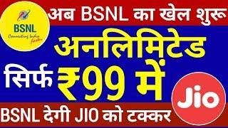 Jio vs Bsnl : BSNL देगी सिर्फ ₹99 में अनलिमिटेड सर्विस   Bsnl New plan just ₹99