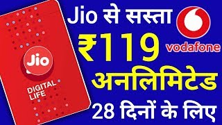 Jio से सस्ता : Vodafone ने दी अनलिमिटेड Offer सिर्फ  ₹119 | Vodafone Minimum Recharge Policy Effects