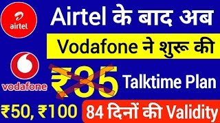 Airtel के बाद  Vodafone ने शुरू की Full talktime recharge Offer | Vodafone Minimum Recharge Policy