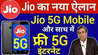 Jio का नया ऐलान : Reliance Jio 5G Smartphone launch Date & Price | Jio Free 5G Data Offer
