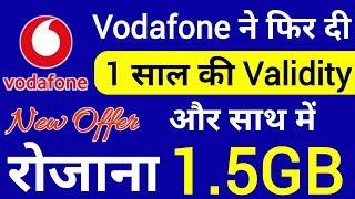 Vodafone ने दी 1 साल की Validity और साथ में रोजाना 1.5GB | Vodafone Minimum Recharge Policy Effects