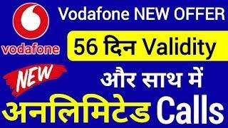 Vodafone ने दी 56 दिनों की Validity और साथ में अनलिमिटेड | Vodafone Minimum Recharge Policy Effects