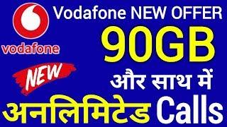 Vodafone New Offer : Vodafone ने दी 90GB DATA और साथ में अनलिमिटेड Calls पूरे 30 दिनों के लिए