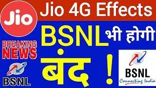 BSNL यूजर्स के लिए बुरी खबर : BSNL होने जा रही है बंद | BSNL May Be Shut Down | Latest Telecom News