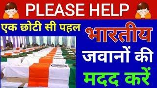 Please Help    Pulwama attack    मदद करें भारतीय जवानों की एक छोटी सी पहल    By PK TECHNIVAL ZONE