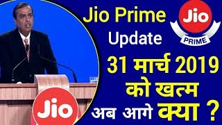 JIO PRIME MEMBERSHIP 31 March 2019 को खत्म । Jio Prime Recharge 31 March 2019 से ₹99 का