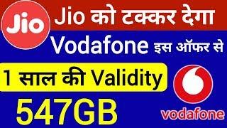 Jio Vs Vodafone : Vodafone New Offer लांच की 1 साल की Validity और साथ में 547GB Data