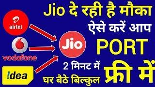 Jio दे रही है मौका | Airtel, idea, Vodafone Sim Port करे Jio में | Change Any Sim Card On Jio Sim