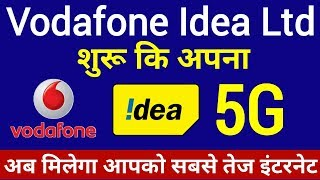 Vodafone Idea Ltd अब देगी सबसे तेज इंटरनेट | Vodafone Idea 5G Network Upgradation