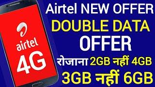 Airtel Double Data Offer 6 March 2019 से | Jio Double Data Offer के बाद, Airtel देगी दोगुनी डेटा