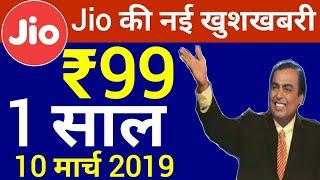 Jio की नई खुशख़बरी सिर्फ ₹99 में पूरे 1 साल की Validity | 1 Year Free Jio Service 2019