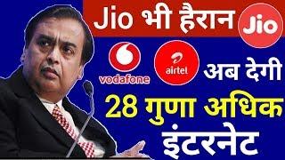Jio भी टेंशन में | Airtel Vodafone देगी अब 28 गुना अधिक इंटरनेट | New plan Update 28GB DATA