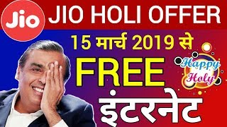 Jio Holi OFFER | Jio दे रही है फ्री इंटरनेट | Jio Happy Holi Offer 2019 | Jio Free Data Offer