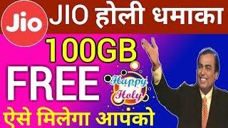 Jio Holi Dhamaka Offer | Jio Holi OFFER Get Free 100GB Internet | Jio Holi Offer 2019