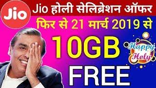 Jio Holi Celebration Offer10GB Data Free   21 March Jio Free Data Offer   Jio Holi offer 2019