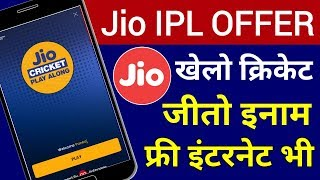 Jio IPL OFFER | Jio Cricket Play Along on My Jio App Launched Win Exciting Prizes | VIVO IPL 2019