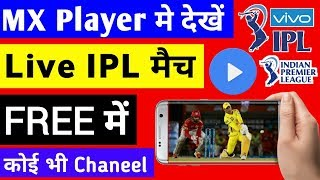 Vivo IPL 2019 LIVE Cricket | Mx Player में IPL Free में देखें | How to Watch IPL 2019 LIVE in Mobile