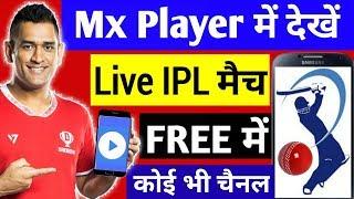 Vivo IPL 2019 LIVE | How to Watch IPL 2019 LIVE In Mobile | Mx Player Mei IPL Free mei kaise dekhe