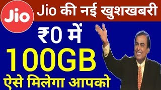 Jio का नया ऑफर | Jio TRIPLE PLAY PLAN LAUNCH IN ₹0 and 100GB DATA | Reliance Jio offer today
