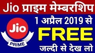 Jio Prime Membership Free 1 April 2019 सें | How To Extend Jio Prime Membership Till 31 March 2020