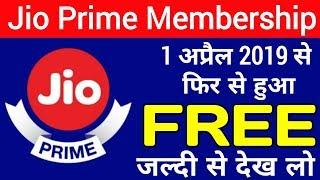 Jio Prime Membership 1 अप्रैल 2019 से फिर से फ्री | Jio Prime Membership New Offer 2019