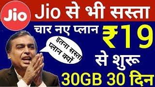 Jio से भी सस्ते, 4 नए प्लान ₹19 से शुरू 30 दिन तक 30GB Data | Cheapest Data Plan Launched