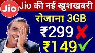 Jio का नया ऑफर | रोजाना 3GB केवल ₹149 में | Jio New Offer Get 3GB Per Day in Rs.149 Only