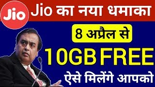 Jio New Offer Today | Jio 10GB Data Free | FREE 10GB Data In My Jio App | Jio Celebration Pack