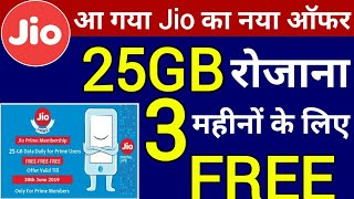 Jio Latest Offer | Reliance Jio 25GB Daily Free for 3 Months, Jio New Offer free 25GB Unoffical news