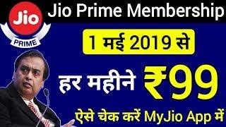 Jio Prime Membership 2019 | 1 मई 2019 से हर महीने ₹99 ? | Jio Prime New Update in My Jio App