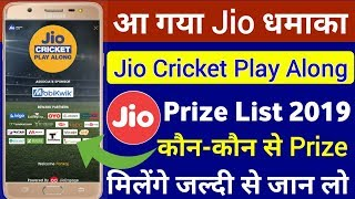 Jio Cricket Play Along Prize List 2019 | आ गया Jio Cricket Play Along Winner List 2019 My Jio App