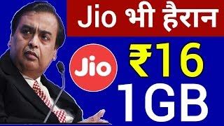 Jio भी हैरान | ₹16 में 1GB Data | New Data Plan launch by Vodafone Provided 1GB DATA