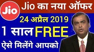 Jio का नया ऑफर : 1 साल फ्री | Jio Triple Play Plan Launch by Reliance Jio, Jio Free 1 Year Unlimited
