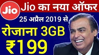 Jio का नया ऑफर | रोजाना 3GB Data केवल ₹199 में | Jio New Recharge Offer | Jio latest offer today