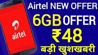 Airtel की बड़ी खुशखबरी : 6GB DATA New Offer | Airtel Launch by 2 New Prepaid Plans ₹48 & ₹98
