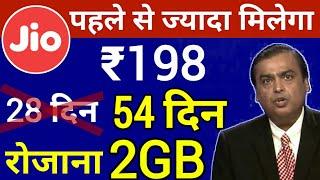 Jio से ज्यादा मिलेगा : ₹198 में 28 दिन नहीं, 54 दिन की Validity मिलेगी | और रोजाना 2GB Data